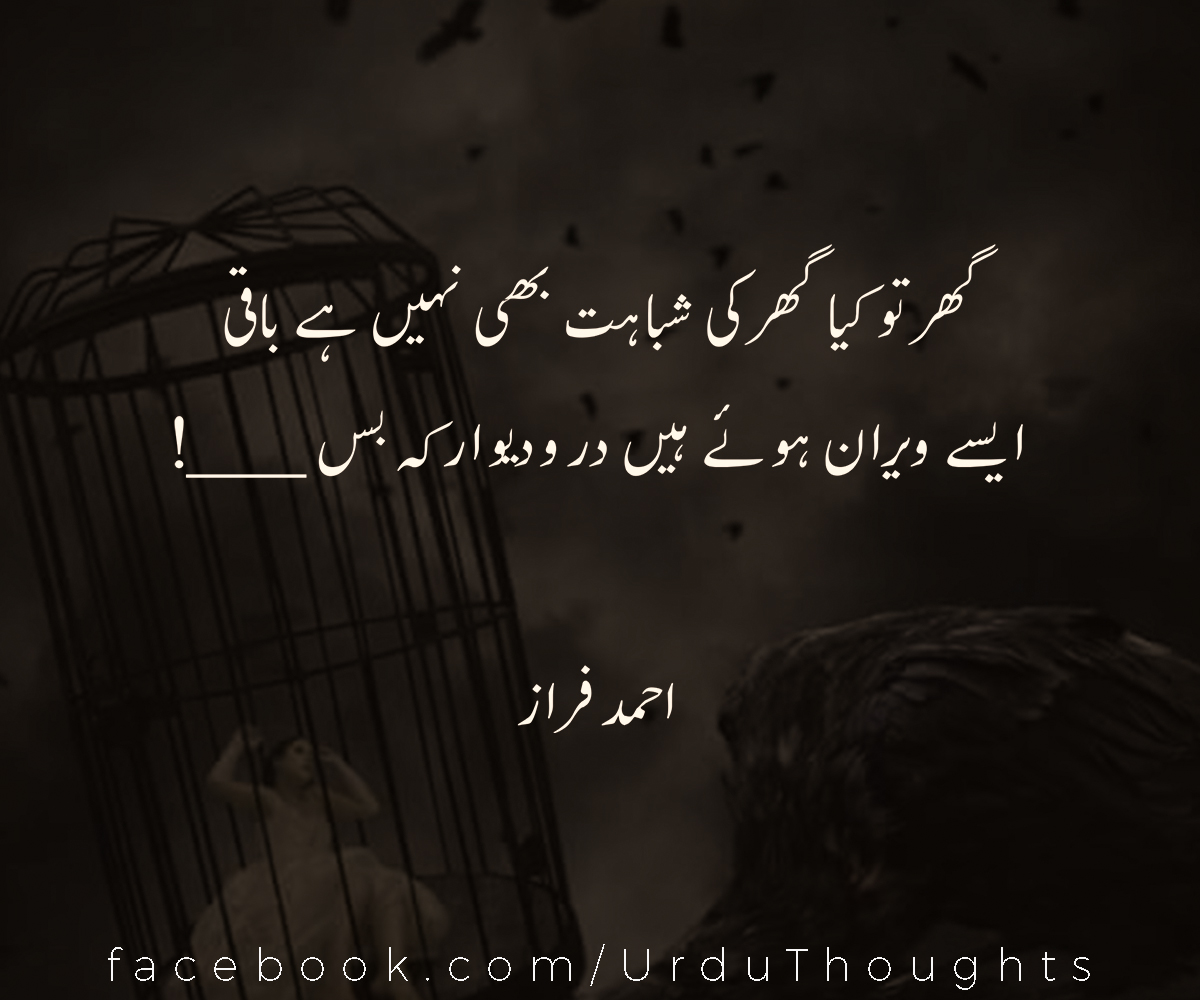 2 Line Urdu Poetry Images - Ghar To Kia