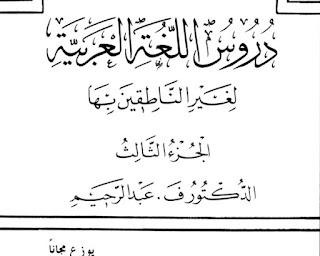 Durusul Lugahah al-Arabiyyah terbitan Jami'ah Islamiyyah Madinah Munawwarah Pdf