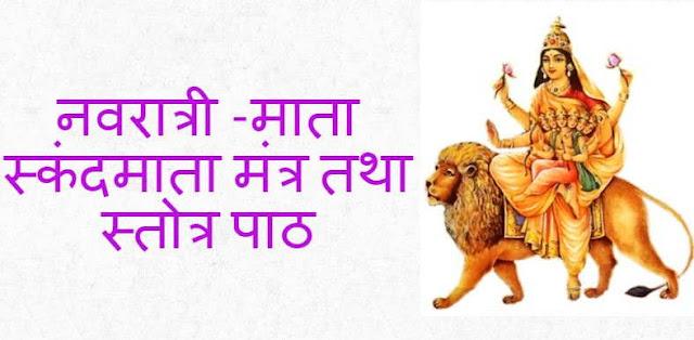 Navratri-Mata Skandmata Dhyan Mantra tatha Stotr Paath