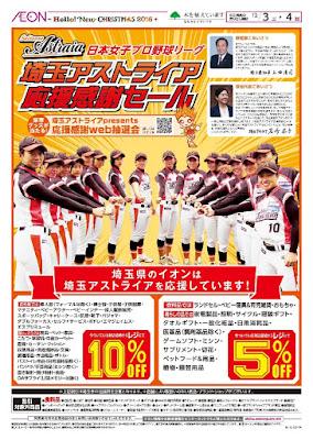 12/3〜4 埼玉アストライア応援感謝セール
