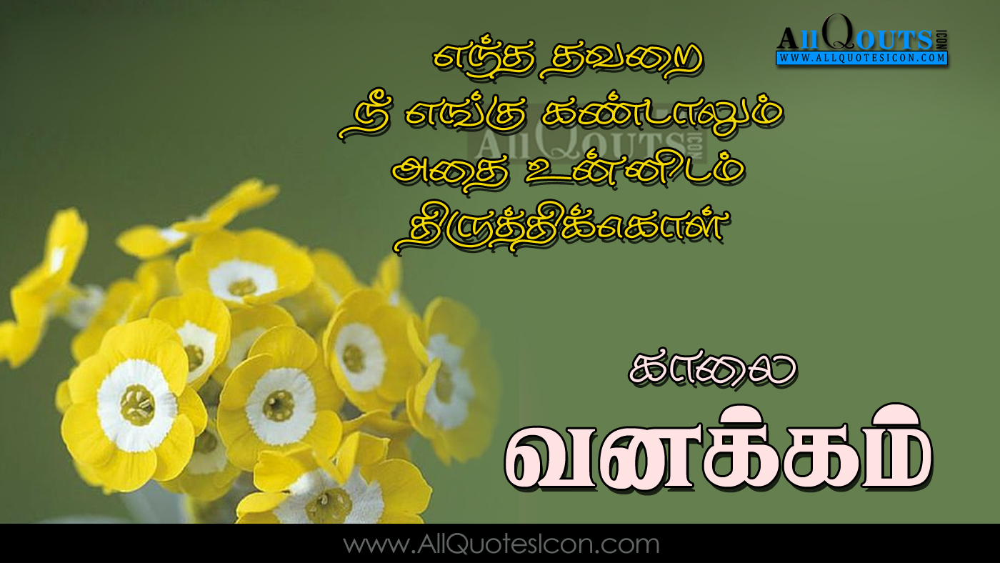tamil good morning quotes wishes hd wallpapers best happy