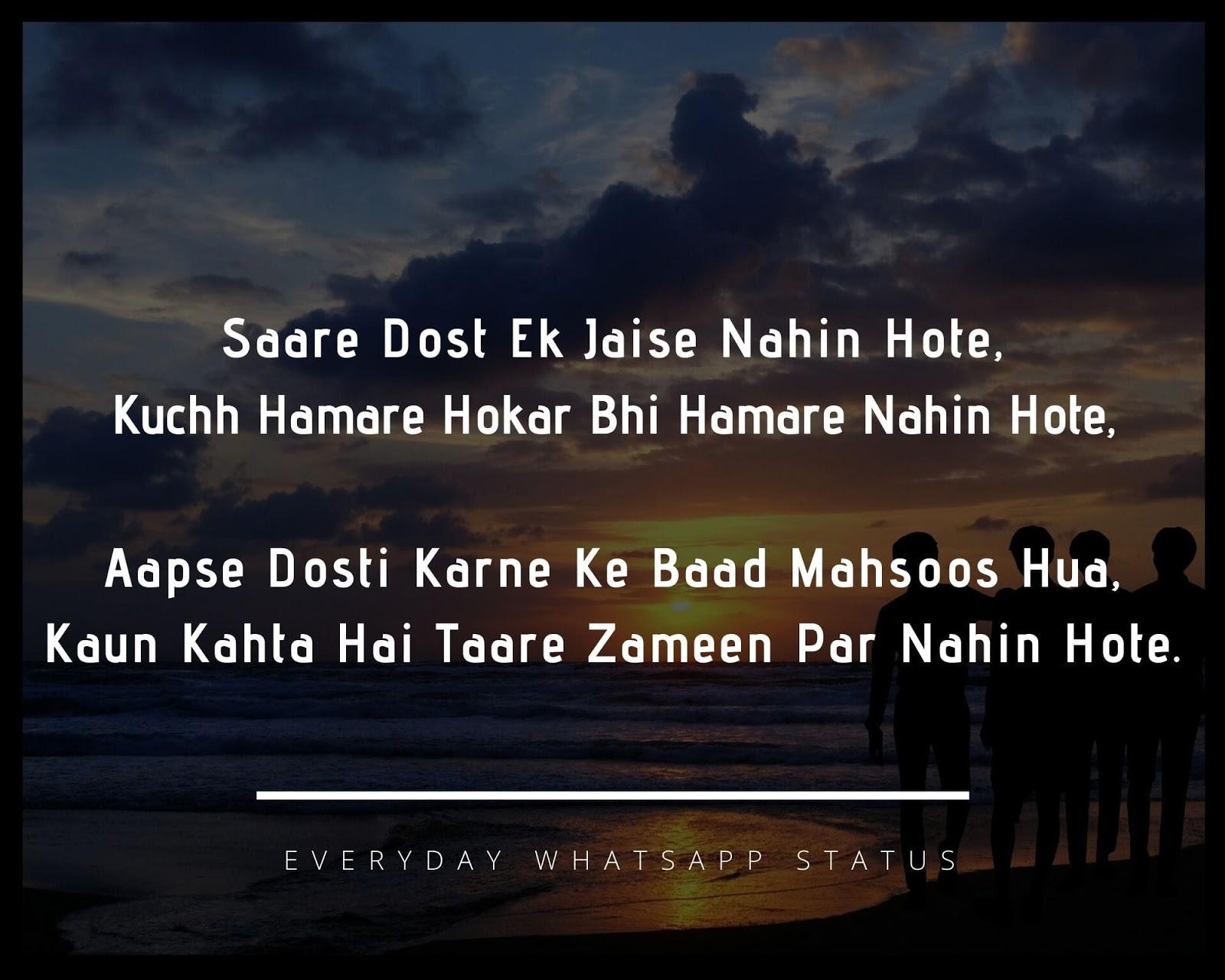 Dosti Shayari Hindi - Saare Dost Ek Jaise Nahin Hote