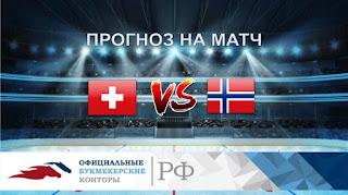 Швейцария – Норвегия  смотреть онлайн бесплатно 15 мая 2019 прямая трансляция в 17:15 МСК.