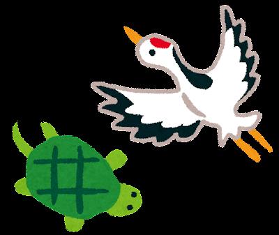 鶴と亀のイラスト「縁起物」