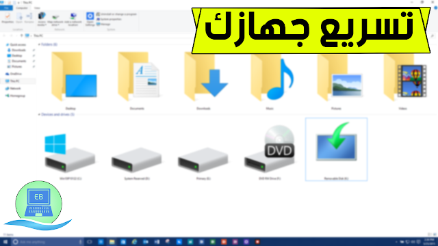 كيفية تسريع الحاسوب عبر زيادة ذاكرة التخزين المؤقتة للأيقونات لجميع إصدارات الويندوز (حصرياً)