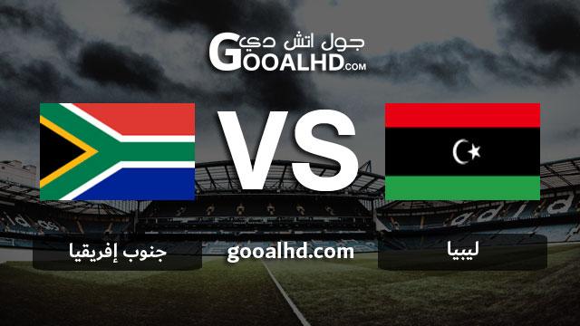 مشاهدة مباراة ليبيا وجنوب إفريقيا بث مباشر اليوم اونلاين 24-03-2019 في تصفيات كأس أمم أفريقيا 2019