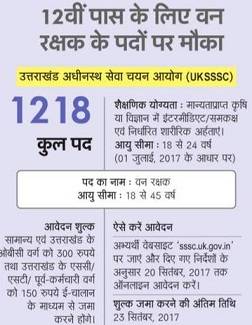 Uttarakhand Forest Guard Recruitment 2018 SSSC 1218 Vanrakshak Apply on new job letter sample, new job memo, new job template, new job flyer,
