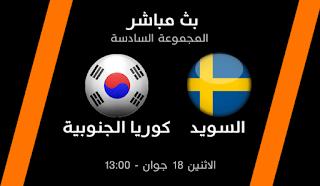 مشاهدة مباراة السويد وكوريا الجنوبية بث مباشر بتاريخ 18-06-2018 كأس العالم 2018