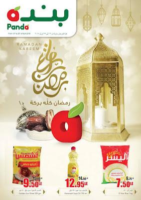 عروض بندخ بمناسبة رمضان 12 ابريل وحتى 25 أبريل