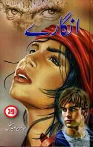 Angaray Novel Episode 39 by Tahir Javed Mughal