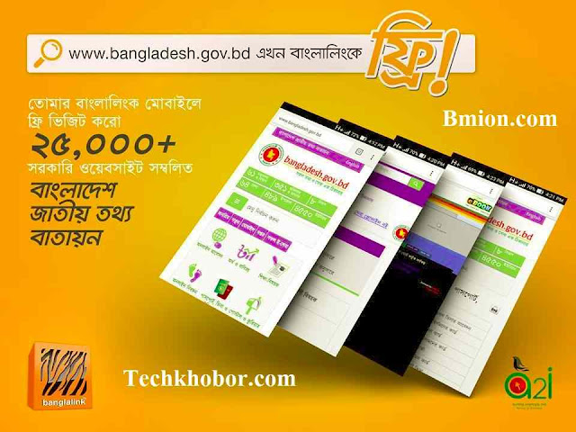 banglalink-www-bangladesh-gov-bd-gov-portal-25000-websites-browse-download-informations-free