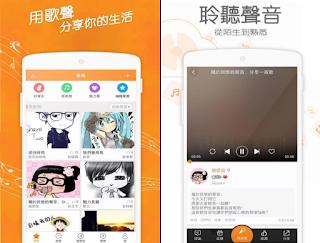 歡歌 App