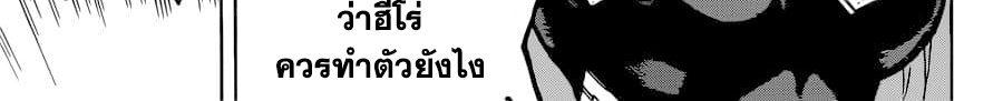 อ่านการ์ตูน Boku no Hero Academia ตอนที่ 241 หน้าที่ 65
