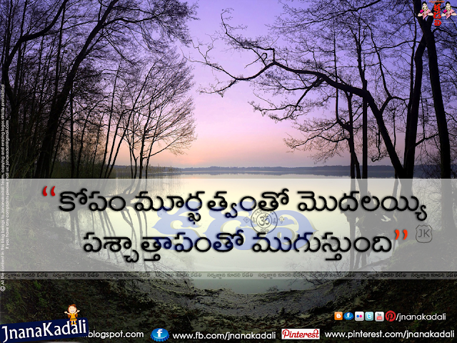 Telugu good night greetings with quotations, Beautiful Telugu good night Thoughts text messages, Nice inspiring telugu lines for good night, Awesome telugu good night quotations for friends, new fresh latest trending online free downloads quotes messages texts lines sms whatsapp for friends quote lovers.