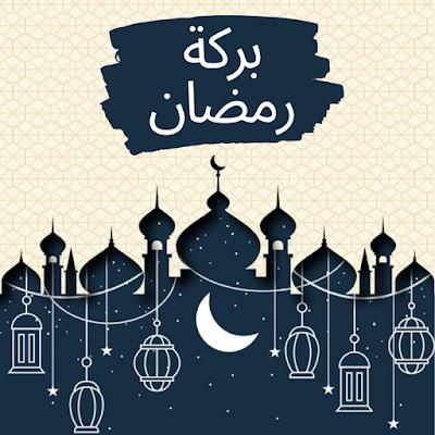 خطة إستغلال شهر رمضان في تطوير الذات | الجزء الأول