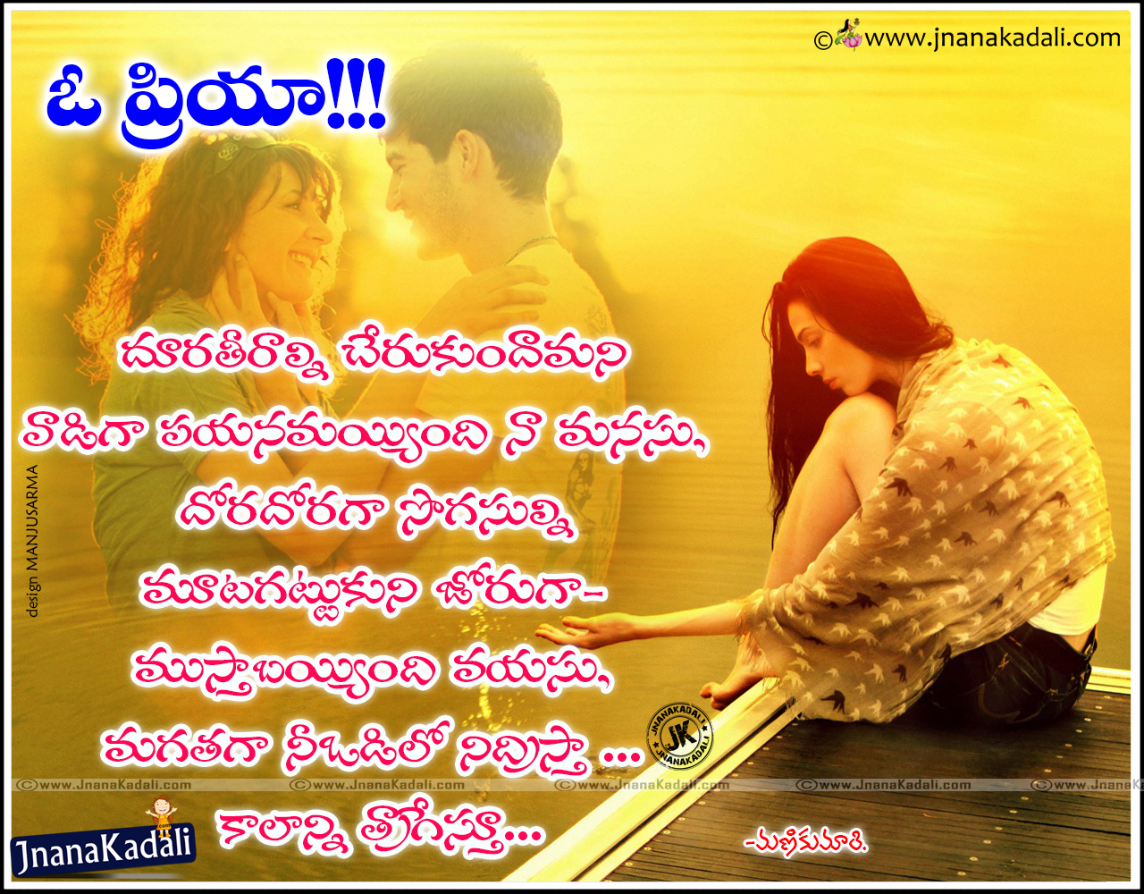 Latest Telugu Language Love Values Quotes and Nice Lines line Top and Best Love