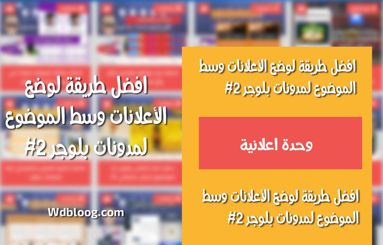 افضل طريقة لوضع الأعلانات وسط الموضوع لمدونات بلوجر #2