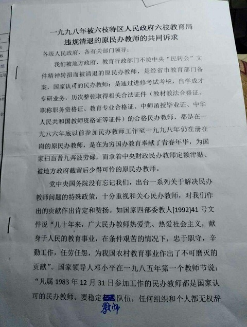贵州六枝原民办和代课教师到省政府上访维权二