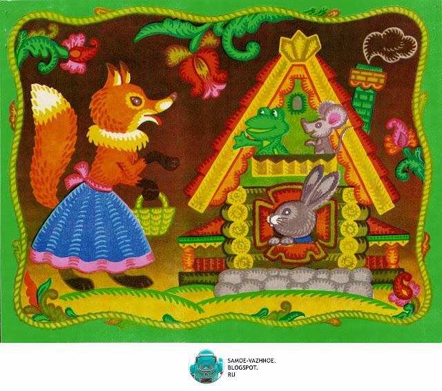 Картинки-сказки З. Граевская, В. Белкина 1989. Советская мозаика для детей. Теремок мозаика