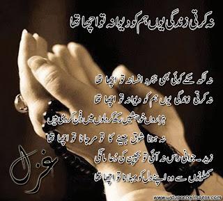 Best Urdu Sad Ghazals