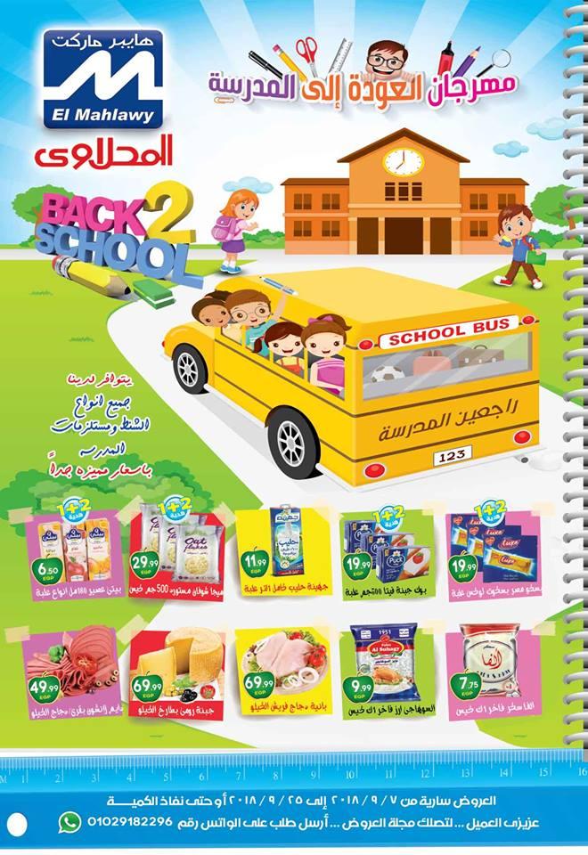 عروض المحلاوى من 7 سبتمبر حتى 25 سبتمبر 2018 العودة للمدارس