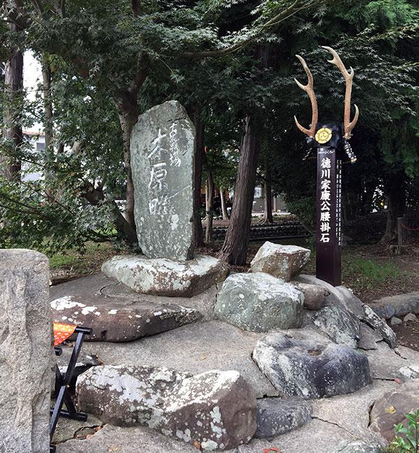 古戦場木原畷の石碑と徳川家康公腰掛石