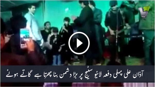 Entertainment, VIDEO, azan ali, Bara Dushman bana Phirta hai, live stage show, azan ali live on stage show, live bara dushman bana phirta hai,