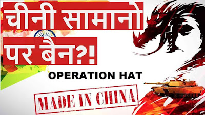 Operation Hat: India US Combined Mission against China