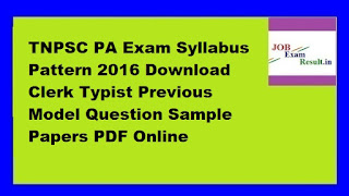 TNPSC PA Exam Syllabus Pattern 2016 Download Clerk Typist Previous Model Question Sample Papers PDF Online