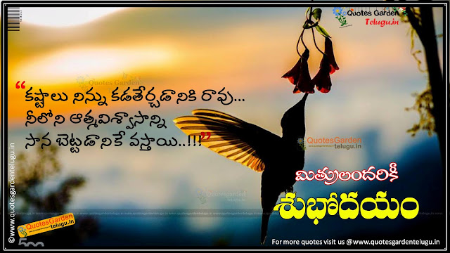 Happy good morning Greetings with quotes in telugu