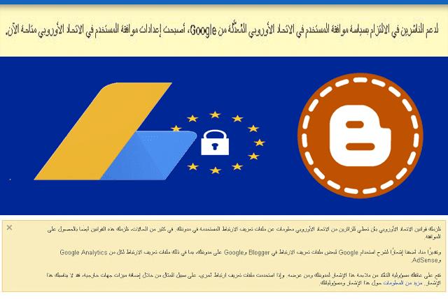 شرح رسالة ادسنس لأتخاذ الأجراء حول رسالة ادسنس لدعم الناشرين لسياسة موافقة المستخدم في الاتحاد الأوروبي GDPR
