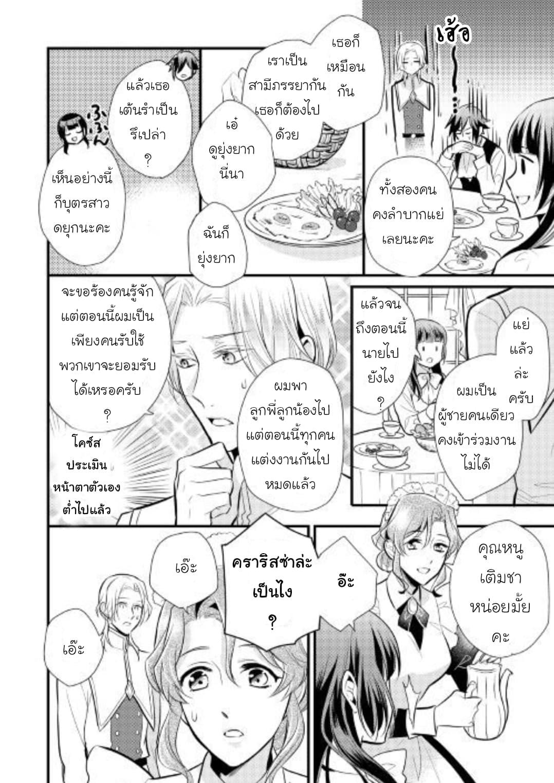 อ่านการ์ตูน Daites Ryou Koubouki ตอนที่ 18 หน้าที่ 10