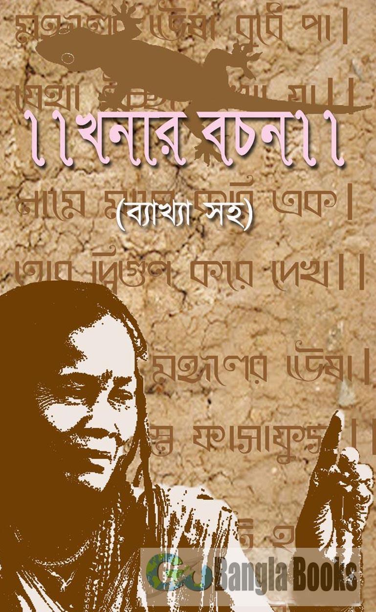 Online Bengali Story Books Pdf