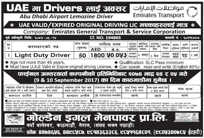 Jobs in UAE for Nepali, Salary Rs 50,053