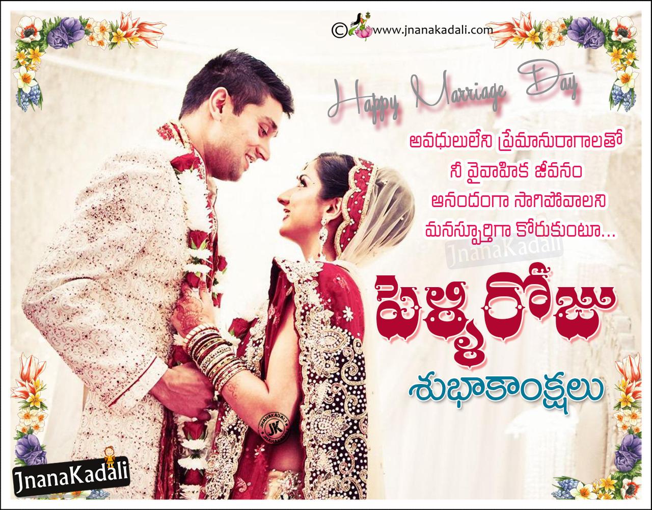 Telugu Pelli Roju Subhakankshalu Greetings Happy Wedding Day
