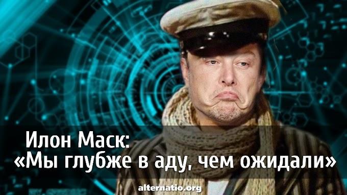 Илон Маск: «Мы глубже в аду, чем ожидали»