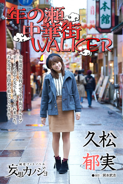 Ikumi Hisamatsu 久松郁実 Chinatown WALKER Pictures 01
