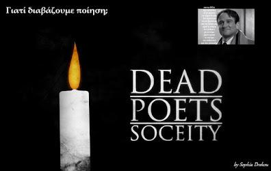 Ο κύκλος των χαμένων ποιητών   (Dead Poets Society)
