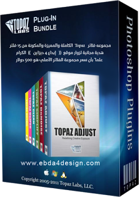 [صورة مرفقة: topaz_ultimate_plugins_download.png]