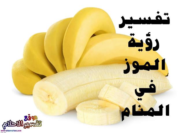 الموز في المنام للعزباء