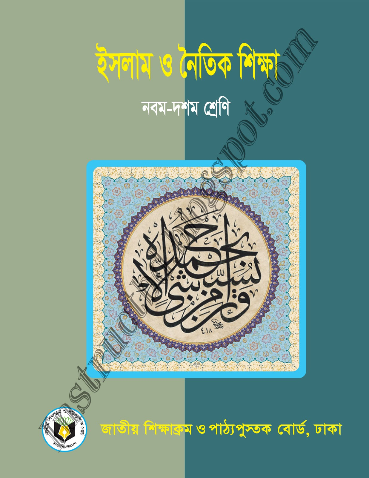 Book] NCTB Class Nine-Ten Islam and Moral Education ~Instructbd