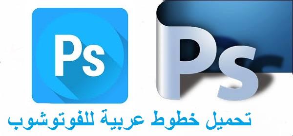 تحميل خطوط عربية للفوتوشوب 2019
