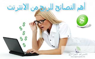 أهم النصائح للربح من الانترنت ,make money ,make money Competence,make money sections,make money online,Tips For Profit From The Internet,