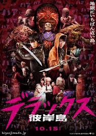 Download Higanjima Vampire Island (2016)
