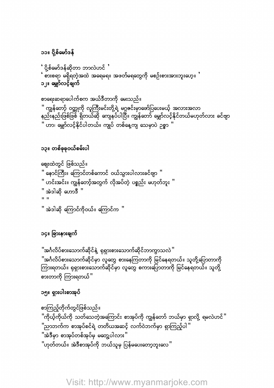 Pose Moden, myanmar jokes