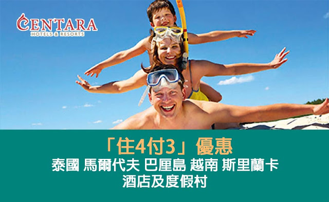 Centara Resorts 泰國、馬爾代夫、巴厘島、越南和斯里蘭卡酒店 「住4晚付3晚」!