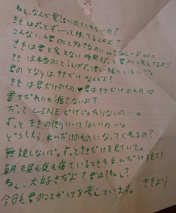Carta de amor Yandere chama atenção em Gacha