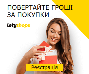 Letyshops – кешбек за покупки