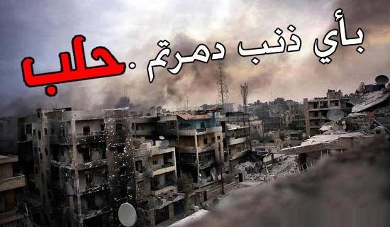 عاجل الان.. اخبار حلب اليوم العاجلة احداث لحظة بلحظة , المرصد السوري ينشر اخر اخبار سوريا واوضاع حلب
