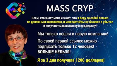 Mass Cryp